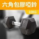 《家用級再進化》包膠高質感六角啞鈴10KG(單支入)/整體啞鈴/重量啞鈴/重量訓練
