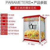 爆米花機商用全自動爆玉米花機器小型電動爆米花機爆谷機小吃設備巴黎衣櫃