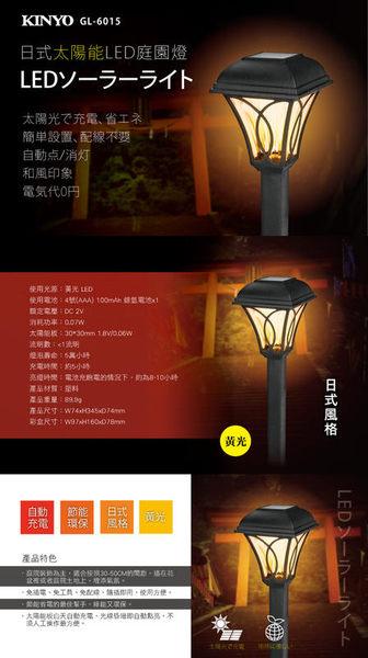 全新原廠保固一年KINYO日式太陽能黃光LED庭園燈(GL-6015)