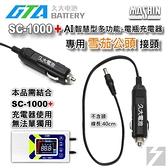 【久大電池】 麻新電子 SC1000+ SC-1000+ 充電機 原廠配件 雪茄頭 公頭 接頭 不斷電更換使用