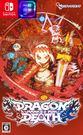 《先行預購》2019/01/31 NS《龍血一族Dragon Marked For Death》中文版 PLAY-小無電玩