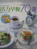 【書寶二手書T1/餐飲_XFJ】活力早餐70選_李亮知