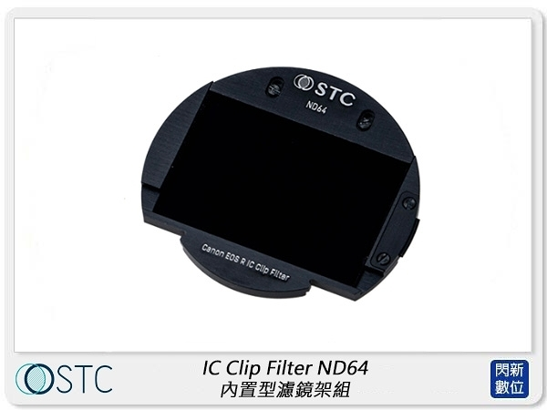 STC IC Clip Filter ND64 減光鏡 內置型 濾鏡架組 (公司貨)