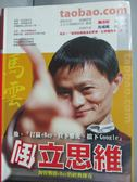 【書寶二手書T9/財經企管_HKJ】倒立思維:淘寶戰勝eBay的經典傳奇_沈威風