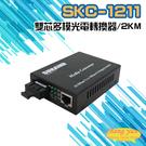 高雄/台南/屏東監視器 SKC-1211...