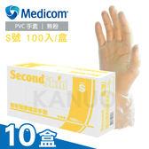 【免運】Medicom麥迪康 無粉塑膠檢診手套 S號 1000入 (100入/盒x10)