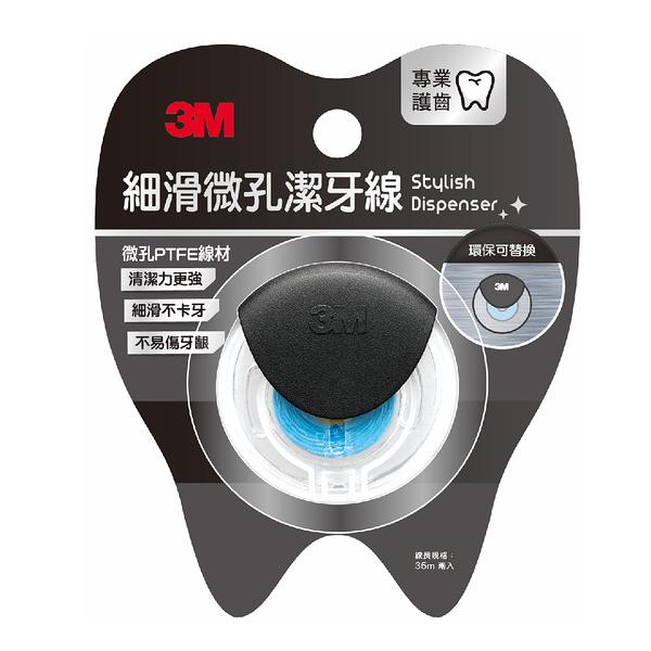 3M 細滑微孔潔牙線-馬卡龍造型35m_2入(時尚簡約-黑) 牙線捲 牙線