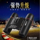 手機雙筒望遠鏡高倍高清微光夜視小型便攜迷你一萬米演唱會望眼鏡 東京衣秀