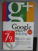 【書寶二手書T1/電腦_PMI】Google輕鬆玩,漫步在雲端+plus加強版_2013年