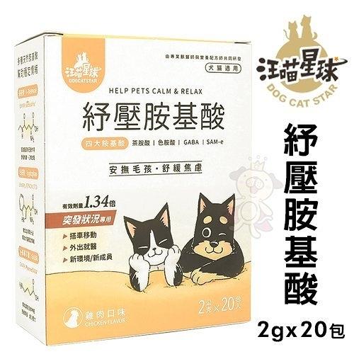 『寵喵樂旗艦店』DogCatStar汪喵星球 紓壓胺基酸2gx20包·犬貓營養品