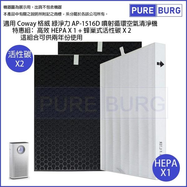 適用Coway格威 綠淨力 AP-1516 AP-1516D噴射循環空氣清淨機HEPA濾網+2年份活性碳濾心組合