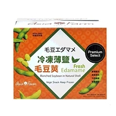 [COSCO代購] W86373 Asia Farm 冷凍薄鹽毛豆莢 500公克 X 6包 (兩入裝)
