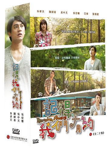 記得我們有約 DVD ( 朱孝天/陳妍希/吳中天/吳亞馨/張復建/柯素雲 )