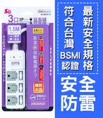 (限時免運)4開3插3P延長線-1.5M 新版安規認證 新安規延長線