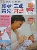 【書寶二手書T3/保健_ZDY】準媽媽和準爸爸必須掌握的懷孕.生產.育兒常識_金聖淑