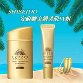 日本 SHISEIDO 資生堂 安耐曬 金鑽美肌UV組 高效防曬露60ml+保濕防曬乳15ml-DL【K4005559】