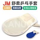 【JM】舒柔乒乓手套 手拍 約束帶 (拉鍊款+棉層加厚) x單支