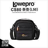 Lowepro 羅普 Tahoe 泰壺 CS80 黑(L50)相機包 攝影包 公司貨【可刷卡】薪創數位