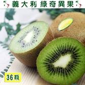 【南紡購物中心】【愛蜜果】義大利綠奇異果36入原裝箱