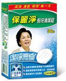 專品藥局 保麗淨 假牙清潔錠 淨白清潔 30片 【2004781】