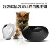 驅鼠器超聲波大功率電子貓家用滅鼠神器強力捕防老鼠干擾器驅趕器 全館免運