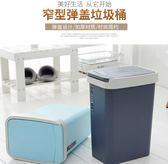垃圾桶 簡約加厚塑料手按彈蓋方形廚房衛生間夾縫家用垃圾桶 歐萊爾藝術館