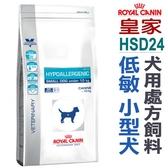 即期品2021年4月30法國皇家犬用處方飼料【HSD24】小型犬低過敏處方 1公斤