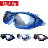 超大泳鏡防水防霧高清大框泳鏡水上游泳用品成人男女電鍍游泳眼鏡·  9號潮人館