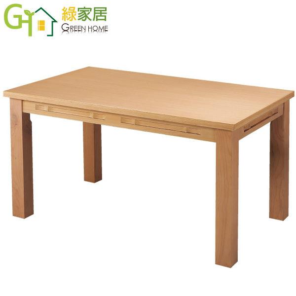 【綠家居】加爾 時尚4.5尺木紋餐桌(不含餐椅+二色可選)