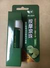 台東 原生植物 雷公根精油按摩清涼凝露 (按摩滾珠)20公克/罐 一罐 攜帶方便