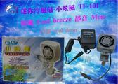 小炫風 迷你冷風扇 冷卻風扇 風扇 降溫機 風扇機 冷風機 冷卻機 魚缸降溫