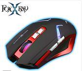 [富廉網] FOXXRAY 狐鐳 FXR-BMW-22 紅色 雙影獵狐無線雙模電競滑鼠
