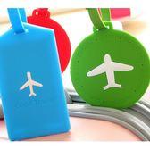 《J 精選》軟質糖果色小飛機行李吊牌/卡套