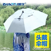 雙層釣魚傘帽頭戴式雨傘帽防曬遮陽摺疊頭傘戶外防風防雨垂釣頭傘 HM 范思蓮思