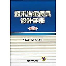 簡體書-十日到貨 R3Y【粉末冶金模具設計手冊(第3版)】 9787111392897 機械工業出版社 作者