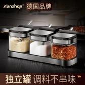 德國kunzhan調料盒放鹽罐子組合套裝廚房家用調味精料收納瓶玻璃 第一印象