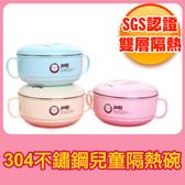 【304 不鏽鋼 兒童隔熱碗 500ML 黃色】雙層 SGS認證 健康無毒 鐵碗 不銹鋼碗 湯碗 泡麵碗 兒童碗