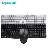 雷柏X120有線鍵盤滑鼠套裝 防水靜音辦公游戲筆記本電腦鍵鼠套裝T【中秋節】