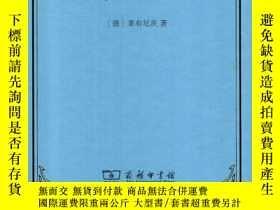 二手書博民逛書店罕見神正論Y389612 (德)萊布尼茨著 商務印書館 出版2016