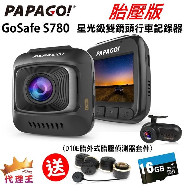 【贈D10E胎外式胎壓+16G】PAPAGO GoSafe S780 前後雙鏡頭 行車記錄器-贈送16G記憶卡