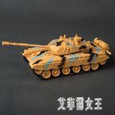 主戰坦克戰車模型玩具軍事裝甲車2歲3歲4歲男孩寶寶兒童玩具 xy4809【艾菲爾女王】