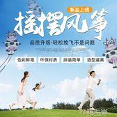 風箏 大型創意搖擺跳舞奶牛成人兒童高檔風箏線輪 芊墨左岸LX