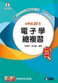 考前30天電子學總複習(2019最新版)