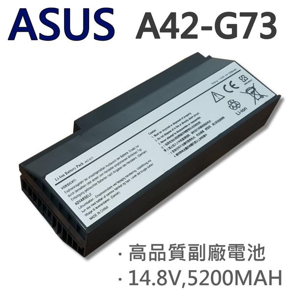 ASUS A42-G73 8芯 日系電芯 電池 G73 G73GW G73SW VX7 VX7SX VX7-3DE VX70 VX70-SX A42-G73