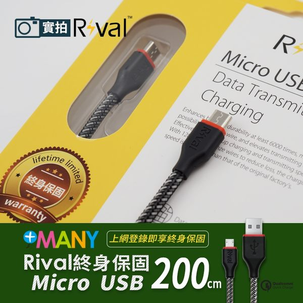 終身保固 Rival Micro 200cm 耐折 編織 充電線 傳輸線 閃電快充 可達3A QC3.0 htc 三星 sony oppo