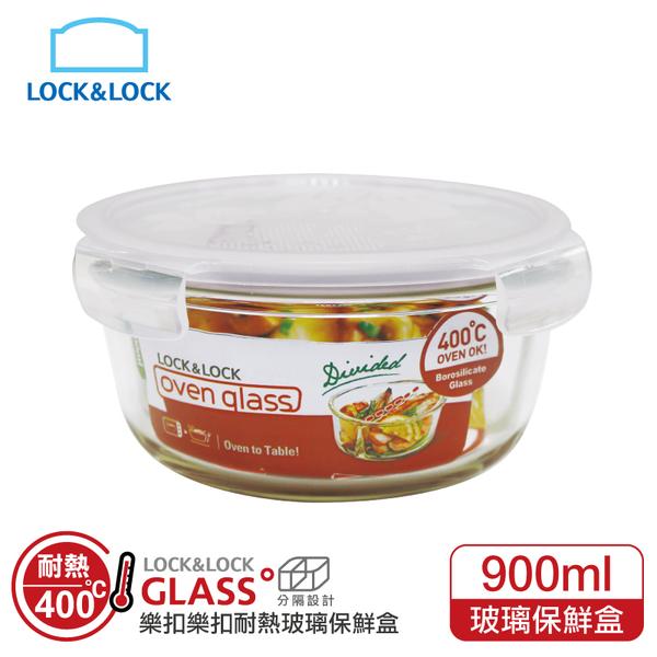 樂扣樂扣耐熱分隔玻璃保鮮盒圓形900ml