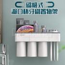 牙刷架 牙刷杯架 磁吸漱口杯架 浴室置物架 無痕置物架 多功能 收納架 手機架 三杯款(V50-2607)