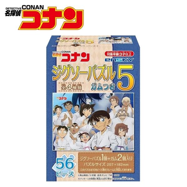 【日本正版】名偵探柯南 拼圖 P5 盒玩 56片 日本製 益智玩具 赤井秀一 安室透 阿笠博士 ENSKY - 472016