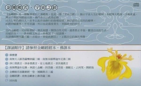 台語版課誦篇6 金剛經CD 慈悟寺錄音 佛經  佛寶讚 發願文 淨口業