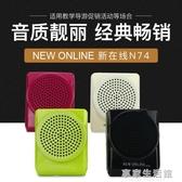 新在線 N74擴音器教師專用小蜜蜂腰掛導游教學喊話擴音器話筒耳麥
